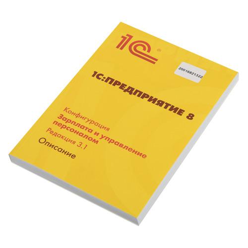 ПО 1С Зарплата и Управление Персоналом 8. Базовая версия (4601546044433)