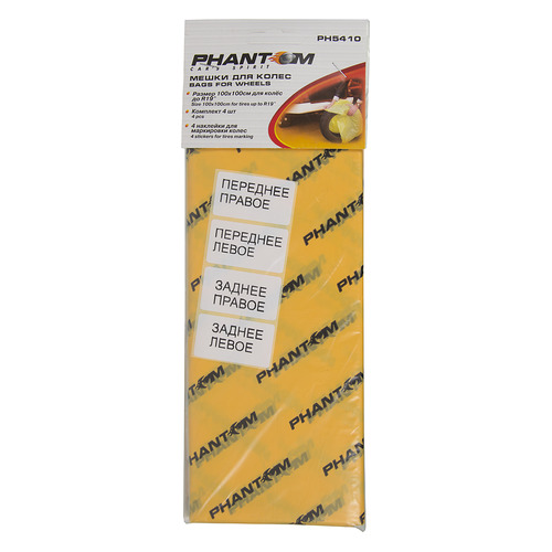 цена на Мешки для колес PHANTOM PH5410