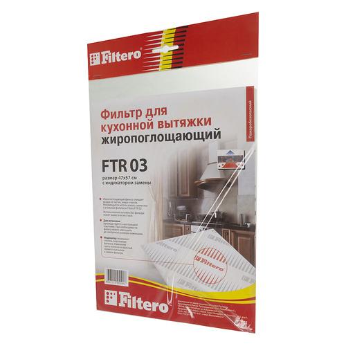 Фильтр жиропоглощающий FILTERO FTR 03, 1шт цена