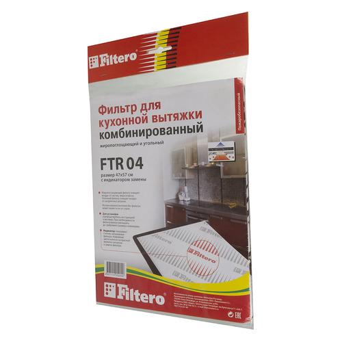 Комплект фильтров FILTERO FTR 04, 1шт цена