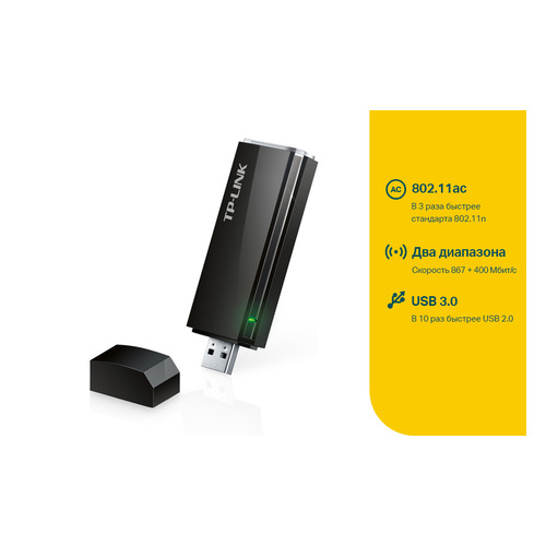 Сетевой адаптер WiFi TP-LINK AC1300 USB 3.0 [archer t4u] hi gain 802 11g usb 2 0 wifi dongle link for pc and wii psp nds